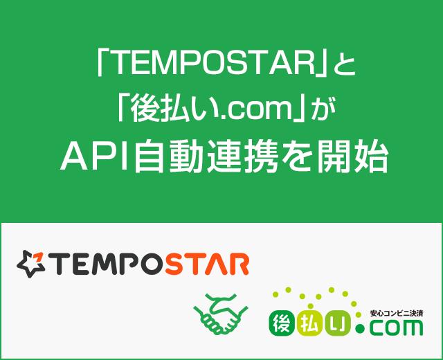 「TEMPOSTAR」と「後払い.com」がAPI自動連携を開始