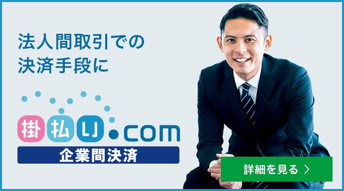 企業間取引での決済手段に、ストレスフリーな掛払い(売掛)決済の「掛払い.com」