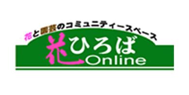 花ひろばオンライン株式会社様ロゴ