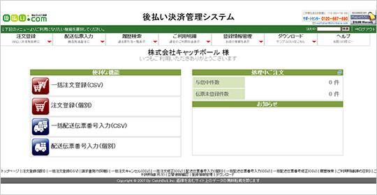 後払い管理画面のイメージ