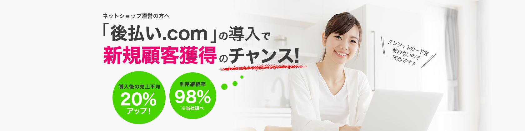「後払い.com」の導入で新規顧客獲得のチャンス!