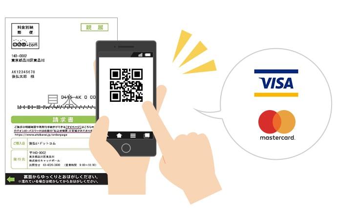 業界初 後払いクレジットカード