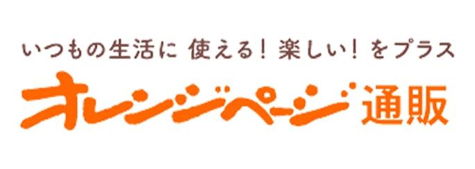 オレンジページ通販