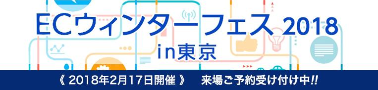 ECウィンターフェス 2018 in東京はこちら