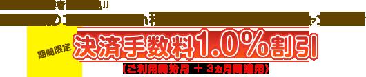 【EC・通販事業者さま必見!】はじめてのコンビニ後払い!秋のスタートダッシュ応援キャンペーン~決済手数料1.0%割引(ご利用開始月+3ヵ月間)~