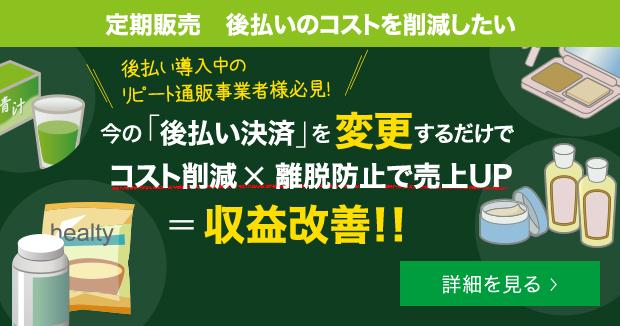 今の「後払い決済」を変更するだけでコスト削減×離脱防止で売上UP=収益改善!!