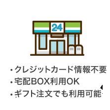 ・クレジットカード情報不要・宅配BOX利用OK・ギフト注文でも利用可能
