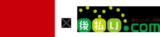 scroll360°×後払い.com 安心コンビニ決済