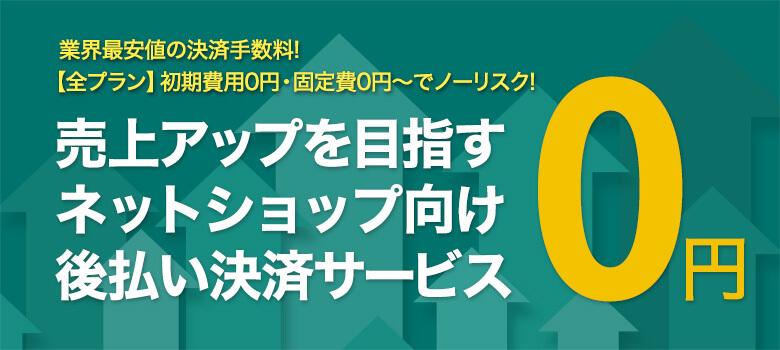 売り上げアップを目指すネットショップ向け 後払い決済サービス0円