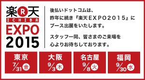 rakuten_expo2015_sp