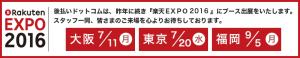 rakuten_expo2016_pc