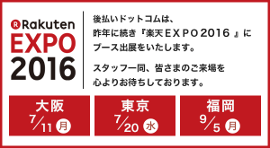 rakuten_expo2016_sp
