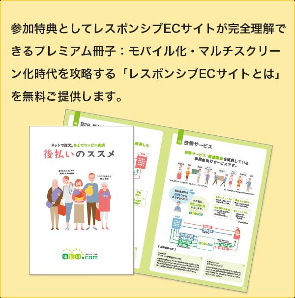 参加特典としてレスポンシブECサイトが完全理解できるプレミアム冊子:モバイル化・マルチスクリーン化時代を攻略する「レスポンシブECとは」を無料提供します