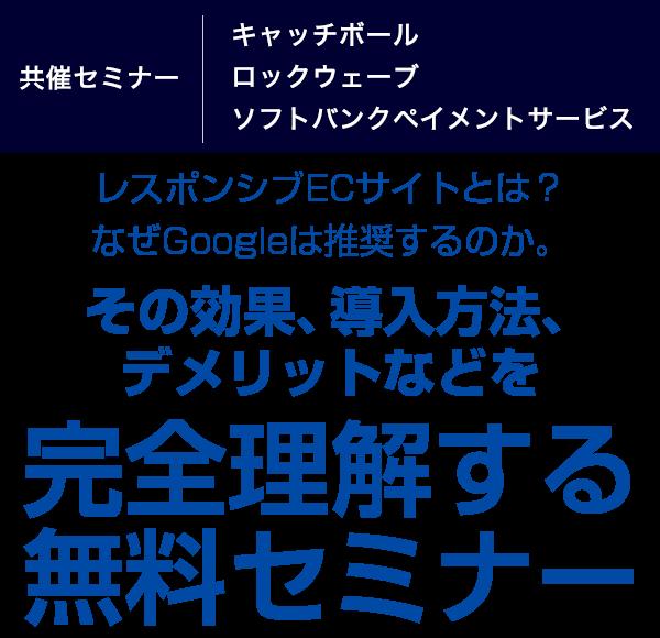 レスポンシブECサイトとは?なぜGoogleは推奨するのか。