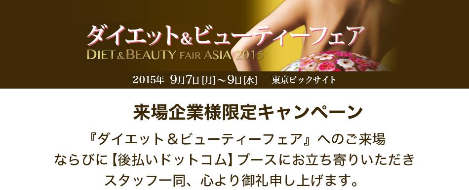 『ダイエット&ビューティーフェア』来場企業様限定キャンペーン