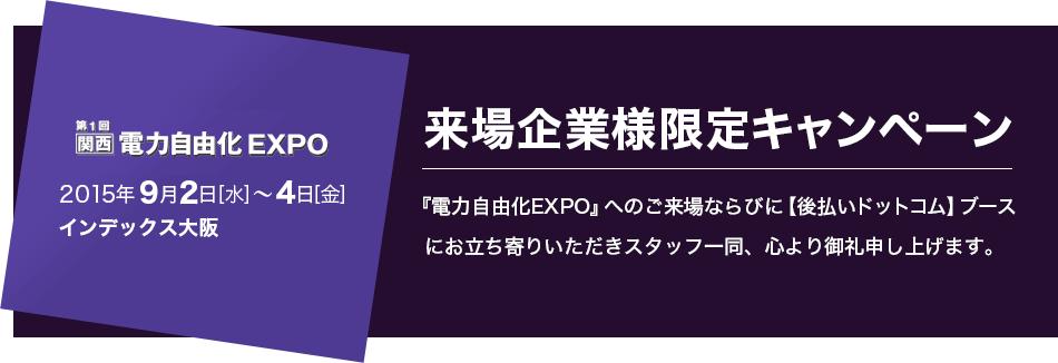 『電力自由化EXPO』来場企業様限定キャンペーン