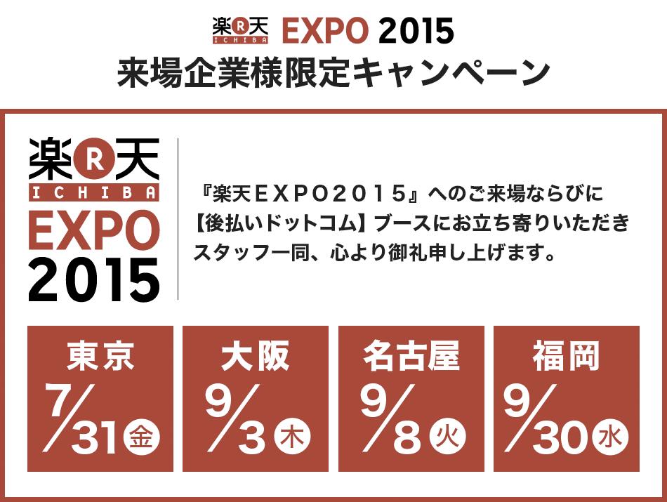 『楽天EXPO2015』来場企業様限定キャンペーン