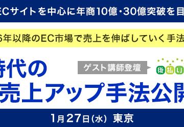 記事「オムニ時代の「新」EC売上アップ手法公開セミナー」の画像