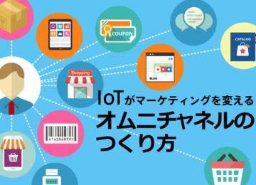 記事「「IoT がマーケティングを変える、オムニチャネルのつくり方」講座」の画像