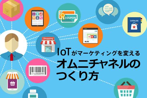 「IoT がマーケティングを変える、オムニチャネルのつくり方」講座