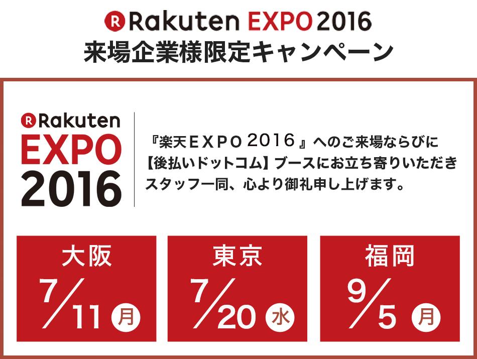 『楽天EXPO2016』来場企業様限定キャンペーン