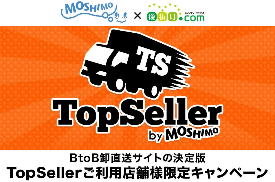 『TopSeller』ご利用店舗様限定キャンペーン
