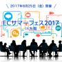 記事「ECサマーフェス2017大阪」の画像