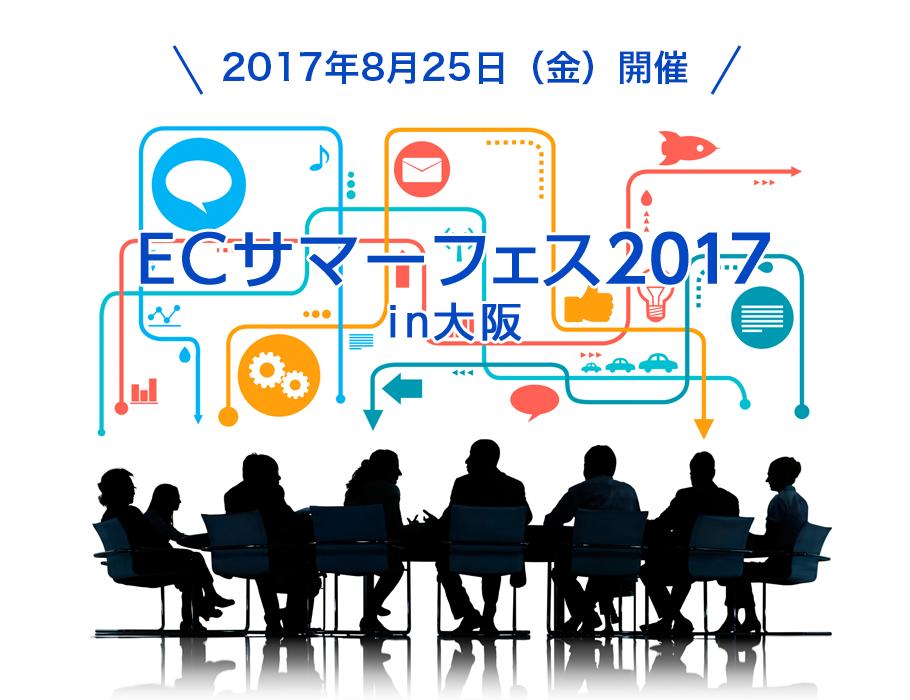 ECサマーフェス2017大阪