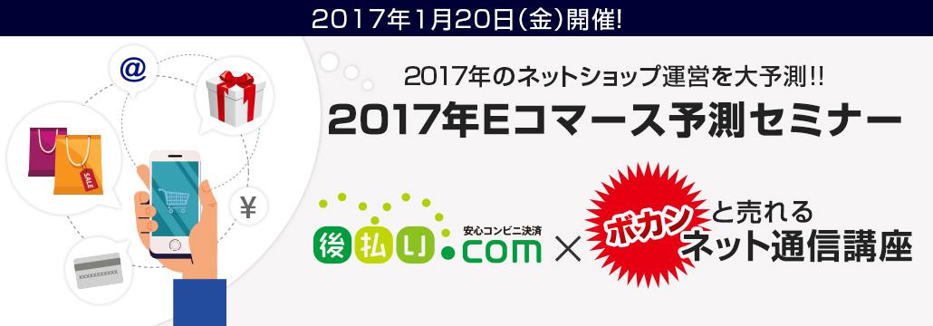 2017年のネットショップ運営を大予測!! /  2017年Eコマース予測セミナー