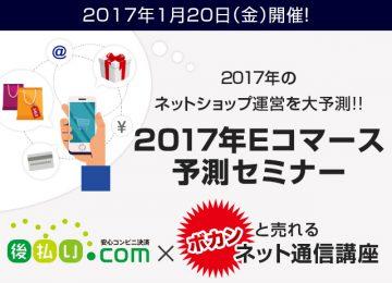 記事「2017年のネットショップ運営を大予測!! /  2017年Eコマース予測セミナー」の画像