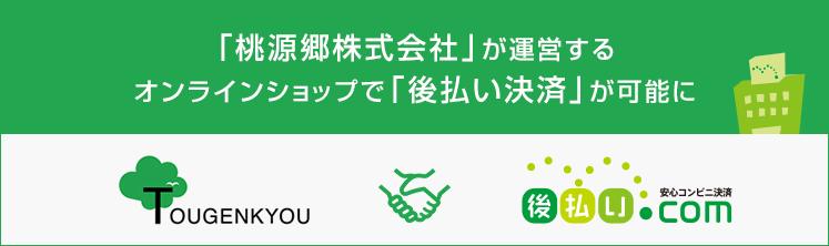 「桃源郷株式会社」が運営するオンラインショップで、「後払い決済」が可能に。