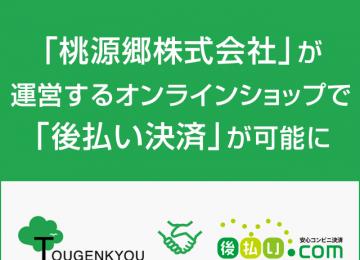 記事「「桃源郷株式会社」が運営するオンラインショップで、「後払い決済」が可能に。」の画像