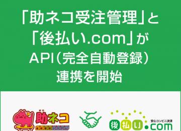 記事「「助ネコ受注管理」と「後払い.com」がAPI(完全自動登録)連携を開始」の画像