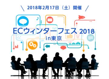 記事「ECウィンターフェス2018 in東京」の画像
