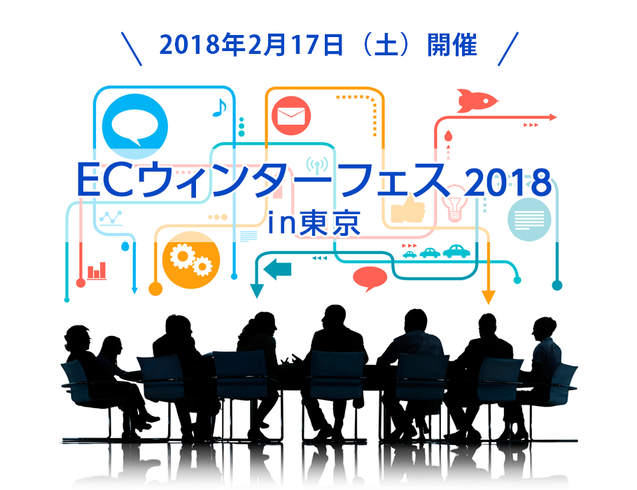 ECウィンターフェス2018 in東京