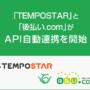 記事「「TEMPOSTAR」と「後払い.com」がAPI自動連携を開始」の画像