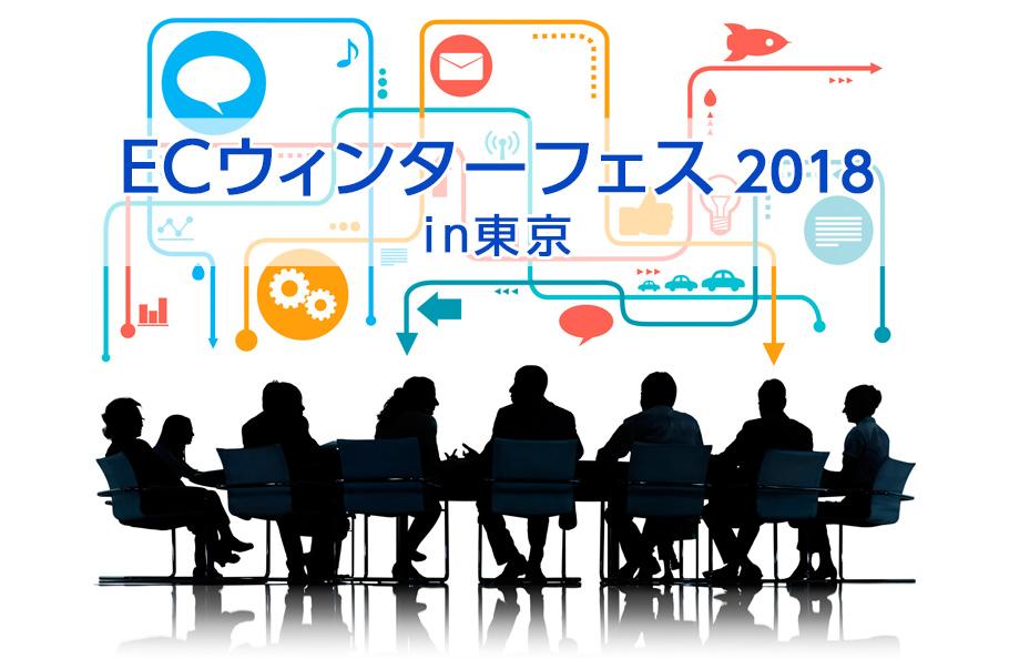 『ECウィンターフェス2018 in東京』来場企業様限定キャンペーン