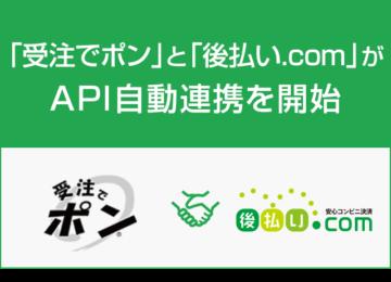 記事「「受注でポン」と「後払い.com」がAPI自動連携を開始」の画像