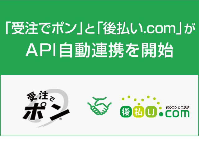 「受注でポン」と「後払い.com」がAPI自動連携を開始
