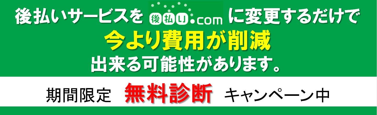後払い決済コスト削減キャンペーン<br>~コンビニ受取サービス『コトリ』発売記念~
