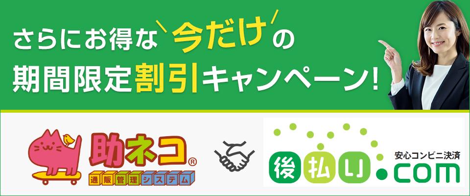 助ネコ × 後払い.com期間限定キャンペーン実施中!