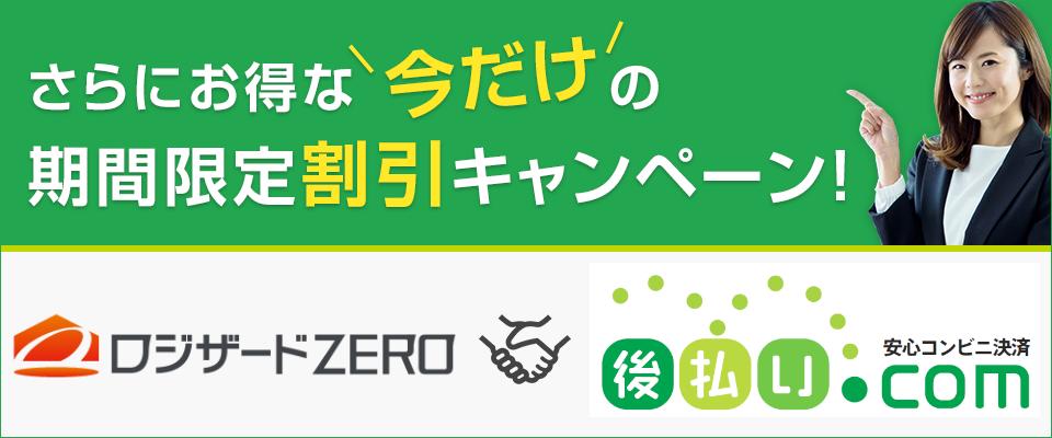 物流コストの削減にも!クラウド WMS「ロジザード ZERO」と後払い.com「smart印字システム」の連携 記念キャンペーン