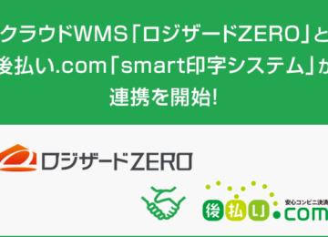 記事「クラウドWMS「ロジザードZERO」と後払い.com「smart印字システム」が連携を開始!」の画像