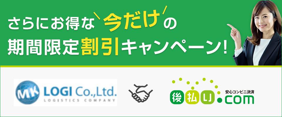 さらに今なら!『M・Kロジ』×『後払い.com』の特別キャンペーン