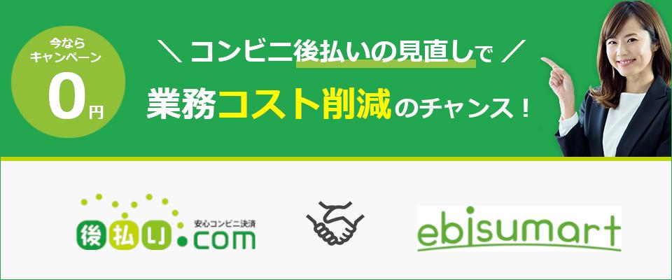 「後払い.com」×「ebisumart」連携記念キャンペーン ~コンビニ後払いの見直しで、業務コスト削減のチャンス!~