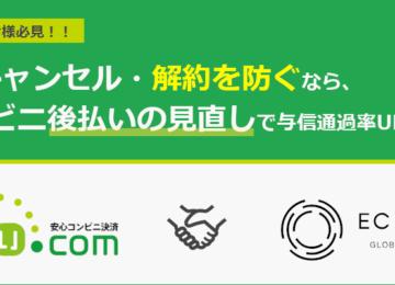 記事「「後払い.com」と「EC Force」がAPI自動連携を開始  ~キャンセル・解約を防ぐなら、コンビニ後払いの見直しで与信通過率UP~」の画像