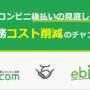 記事「「後払い.com」と「ebisumart」がAPI自動連携を開始  ~コンビニ後払いの見直しで、業務コスト削減のチャンス!~」の画像