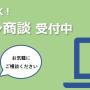 記事「【テレワークでもOK!】オンライン商談対応実施中」の画像