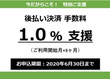 記事「【EC・通販事業者さま】今だからこそ! 特別支援のご案内 ~後払い決済手数料1.0%割引(ご利用開始月+3ヶ月)~」の画像
