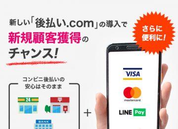 記事「キャッチボール、「後払いクレジットカード決済」を追加 EC事業者の新規顧客獲得に貢献、顧客の取りこぼしも防止 日本ネット経済新聞にニュース掲載されました」の画像